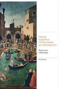 Эпоха перемен. От Беллини до Тинторетто. Ренессанс в Венеции