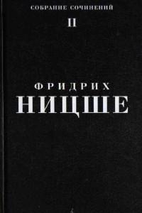 Собрание сочинений в 5 томах. Том 2