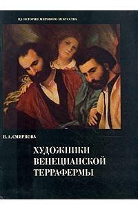 Художники венецианской Террафермы