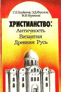 Христианство: Античность. Византия. Древняя Русь