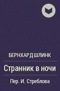 Странник в ночи