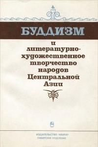Буддизм и литературно-художественное творчество народов центральной Азии
