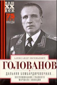 Дальняя бомбардировочная...Воспоминания Главного маршала авиации. 1941-1945