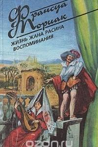 Жизнь Жана Расина. Воспоминания