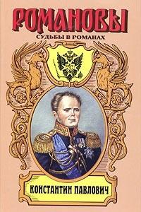 Константин Павлович. Корона за любовь