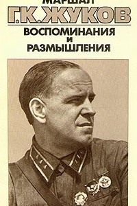 Маршал Г. К. Жуков. Воспоминания и размышления. В трех томах. Том 1