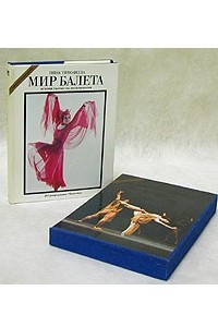 Мир балета
