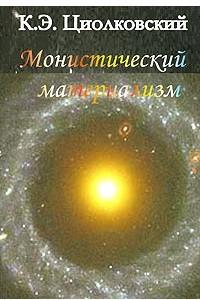 Монистический материализм