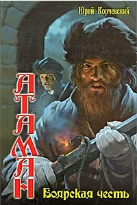 Атаман. Боярская честь