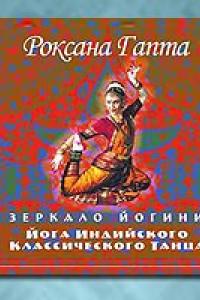 Йога индийского классического танца. Зеркало йогини