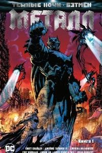 Темные ночи. Бэтмен. Металл. Книга1