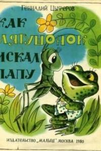 Как лягушонок искал папу