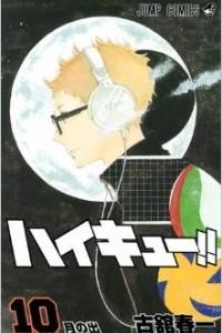 Haikyuu!! (Волейбол!) Vol. 10