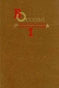 В. Осеева. Собрание сочинений в четырех томах. Том 1