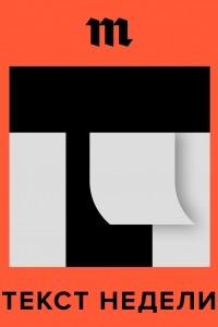 Эффект Стрейзанд. Как делалось новое «похоронное» расследование: разговор с Иваном Голуновым и его соавторами
