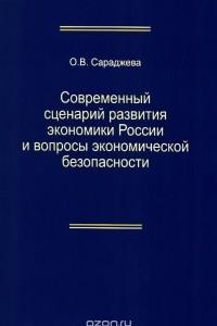 Современный сценарий развития экономики России вопросы экономической безопасности