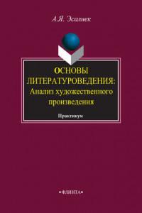 Основы литературоведения: Анализ художественного произведения. Практикум