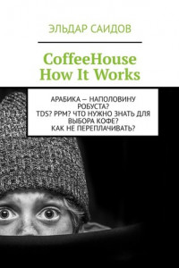 CoffeeHouse. How It Works