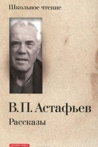В. П. Астафьев. Рассказы