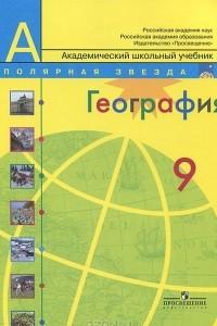 География. 9 класс. Россия