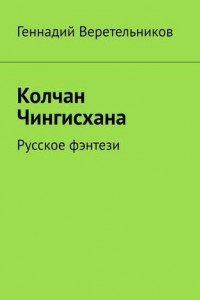 Колчан Чингисхана. Русское фэнтези
