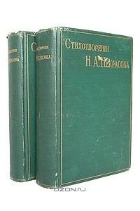 Полное собрание стихотворений Николая Алексеевича Некрасова. В двух томах