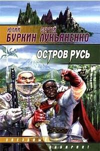 Остров Русь