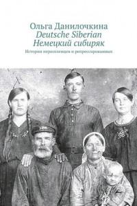 Deutsche Siberian. Немецкий сибиряк. Истории переселенцевирепрессированных