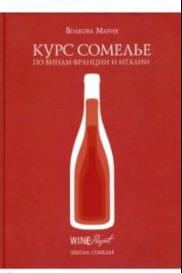 Курс сомелье по винам Франции и Италии