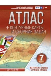 География. 7 класс. Материки и океаны. Страны и народы. Атлас и контурные карты. ФГОС