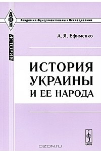 История Украины и ее народа