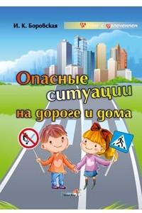 Опасные ситуации на дороге и дома