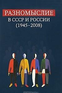 Разномыслие в СССР и России (1945-2008)