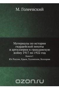 Материалы по истории гвардейской пехоты и артиллерии в гражданскую войну 1917 по 1922 год