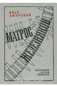 Матрос Железняков