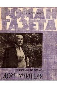 «Роман-газета», 1975 №2(768)
