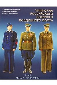 Униформа российского военного воздушного флота. В 2 томах. Том 2. Часть 1. 1935-1955