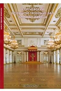 Георгиевский (Большой Тронный) зал Зимнего Дворца