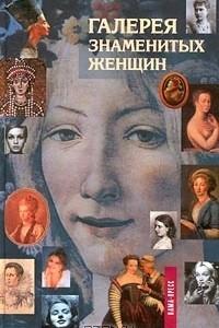 Галерея знаменитых женщин. Книга 1