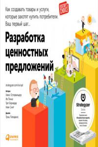 Разработка ценностных предложений. Как создавать товары и услуги, которые захотят купить потребители