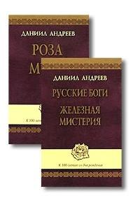 Роза мира. Русские боги. Железная мистерия