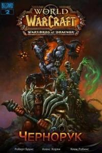 Warcraft. Чернорук