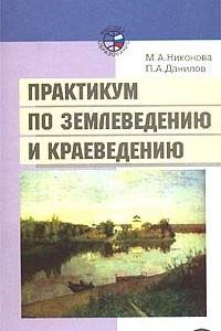 Практикум по землеведению и краеведению