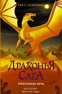 Драконья сага. Трёхлунная ночь