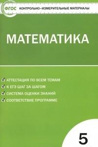 Математика. 5 класс. Контрольно-измерительные материалы