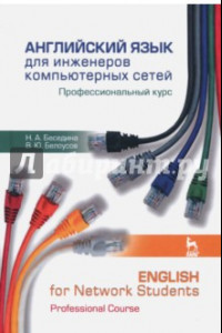 Английский язык для инженеров компьютерных сетей. Профессиональный курс. Учебное пособие
