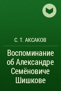 Воспоминание об Александре Семёновиче Шишкове