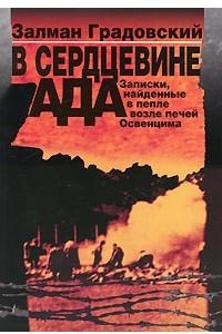 В сердцевине ада. Записки, найденные в пепле возле печей Освенцима