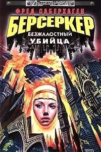 Берсеркер: Безжалостный убийца