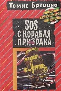 SOS с корабля призрака